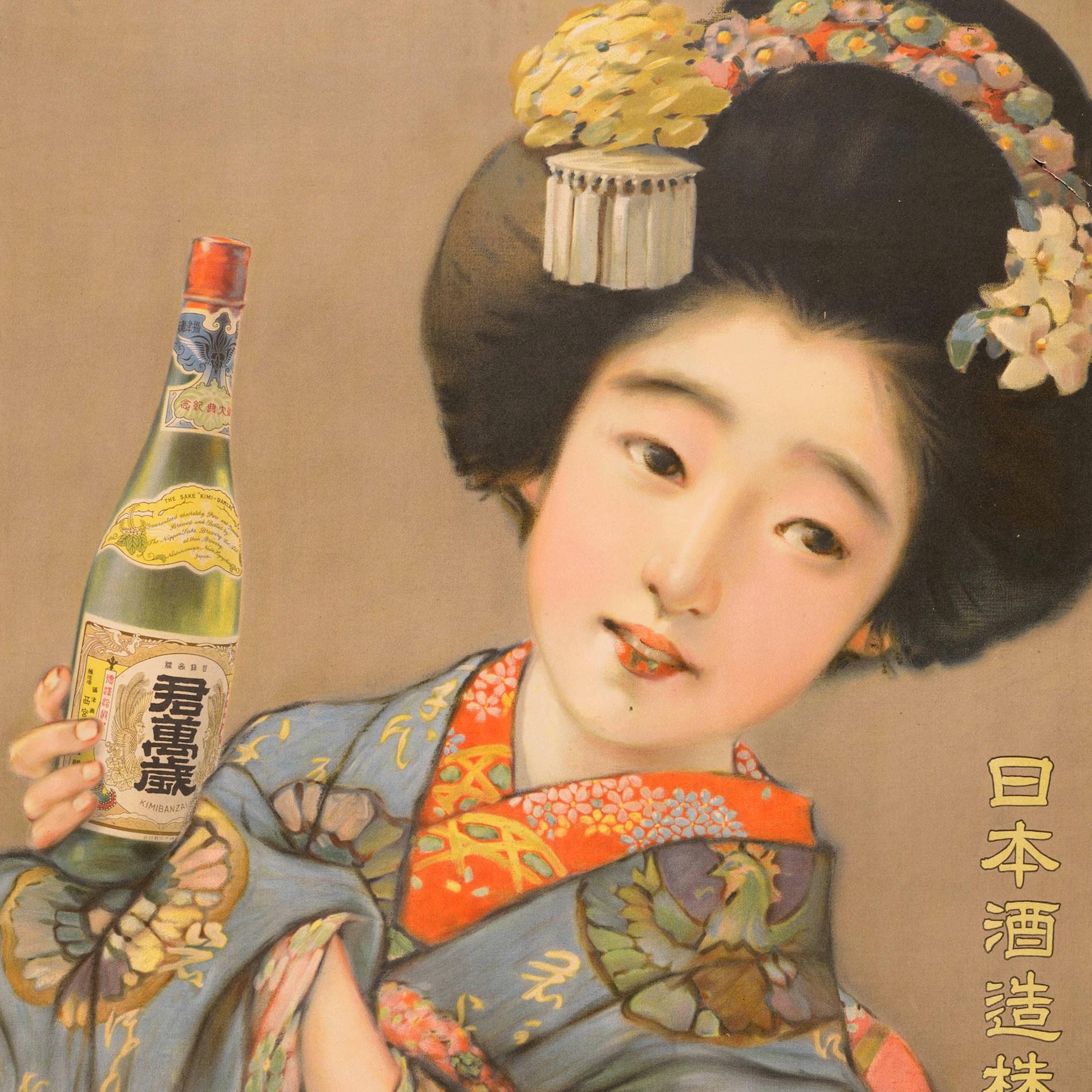 Vintage Japanese advertisement for sake.