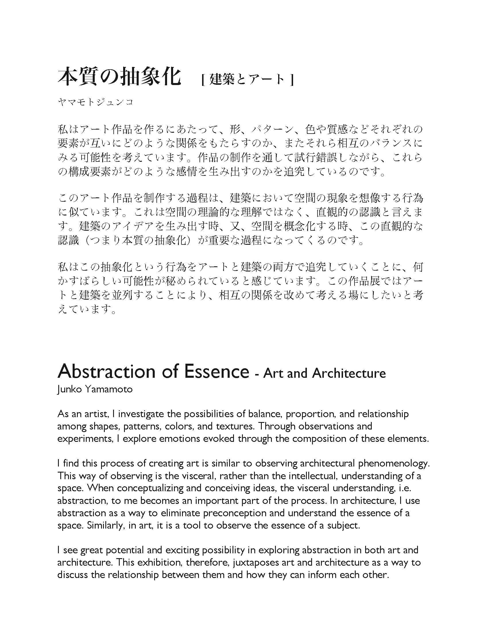 建築とアート_Page_1.jpg