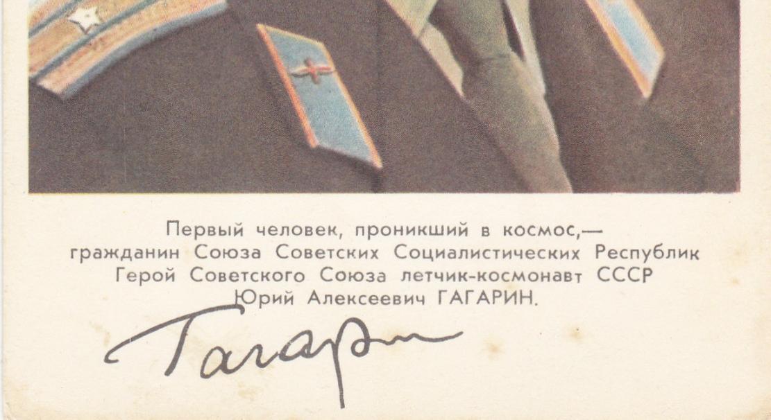 Yuri Gagarin postcard with printed FACSIMILE signature
