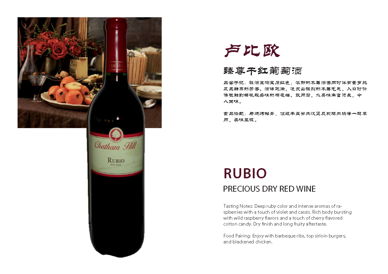 Brochure..Wine Brochure_Page_5.png
