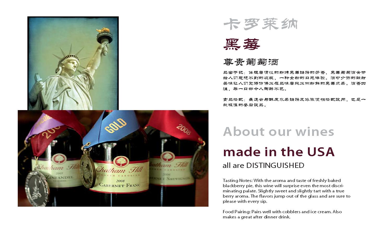 Brochure..Wine Brochure_Page_2.png