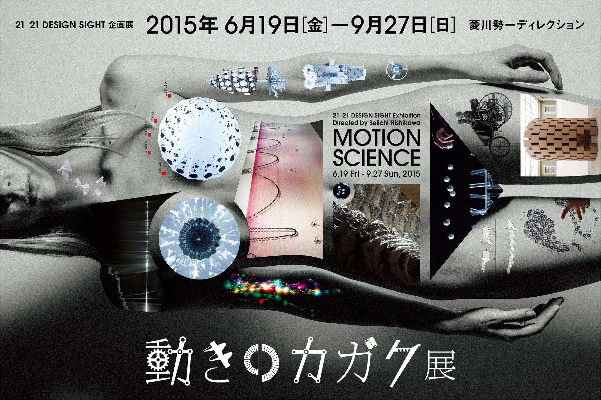 motionscience001.jpg