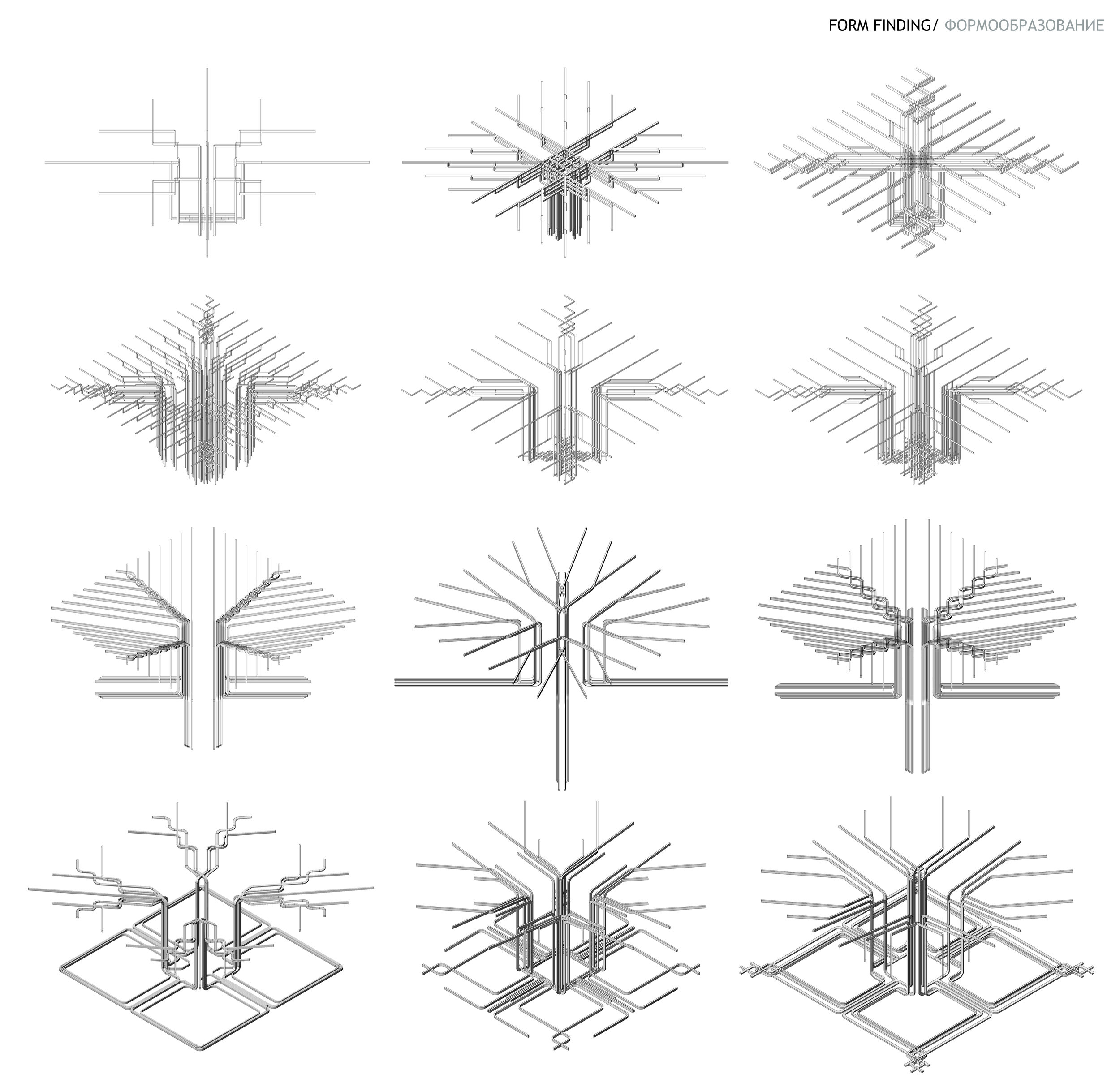 8_формообразование.jpg