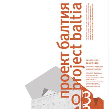 Project Baltia. Design-code