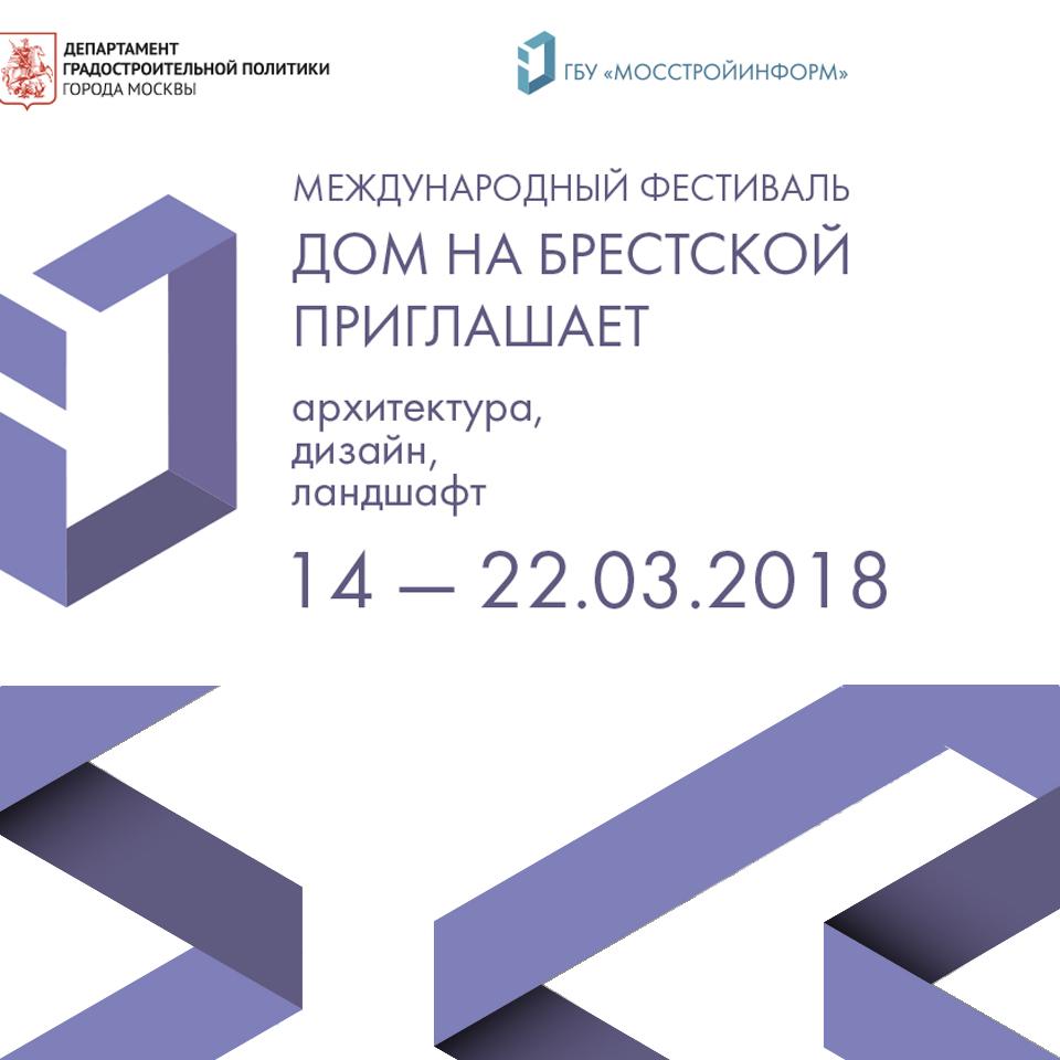 МОССТРОЙИНФОРМ / 2018