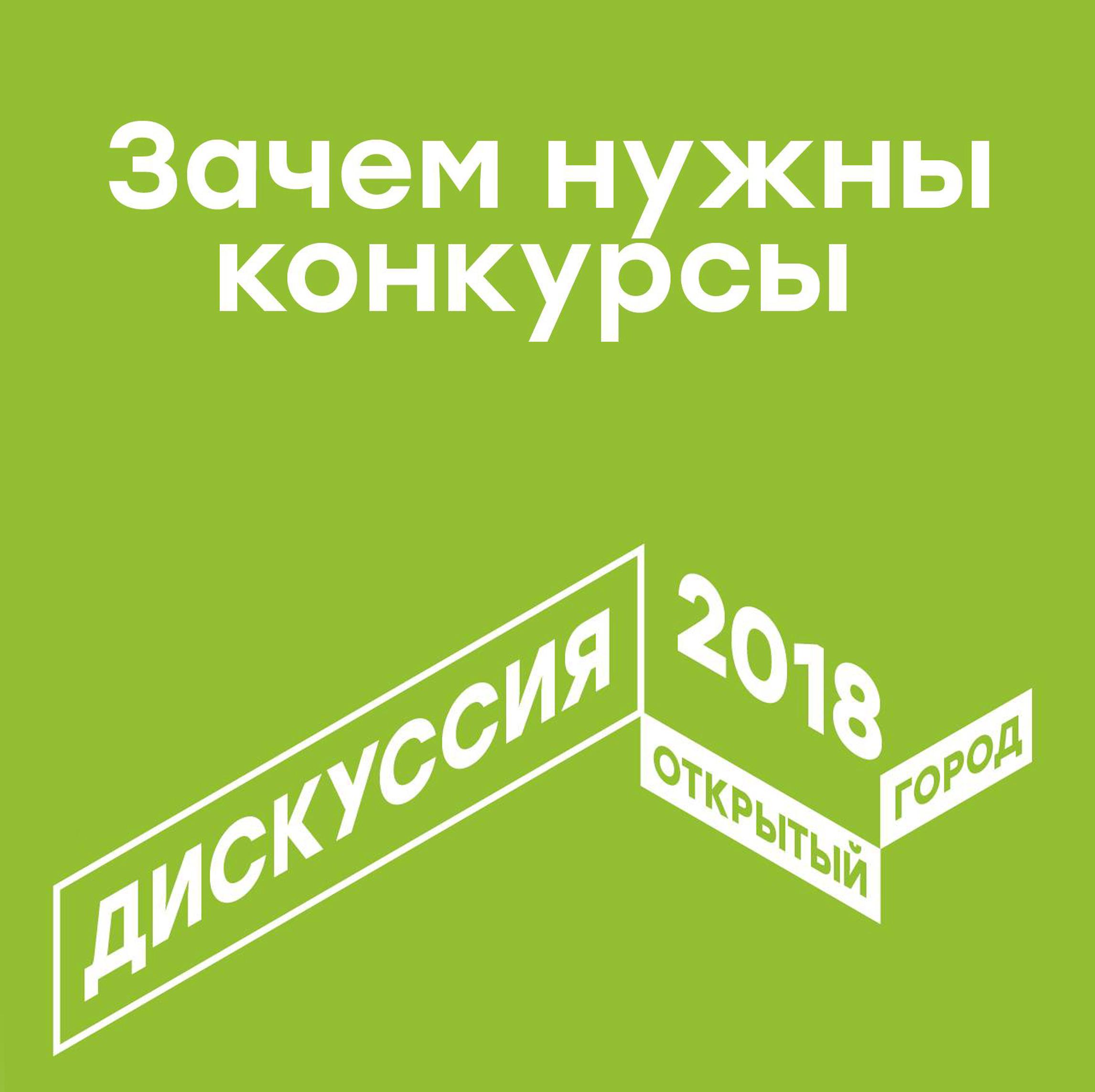 Открытый город / 2018