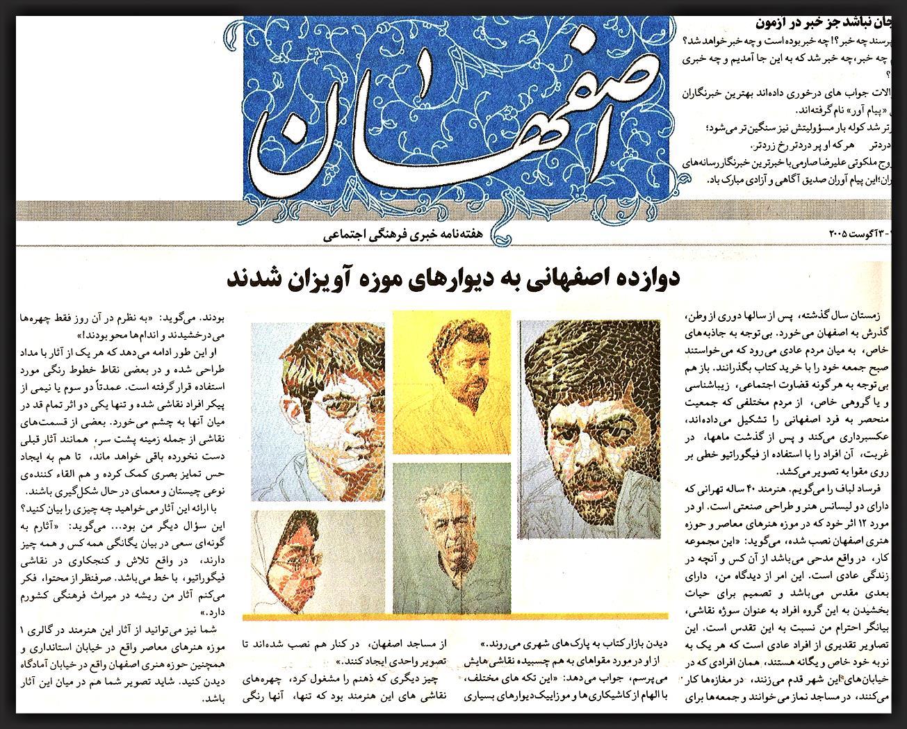 Esfahan Newspaper.jpg