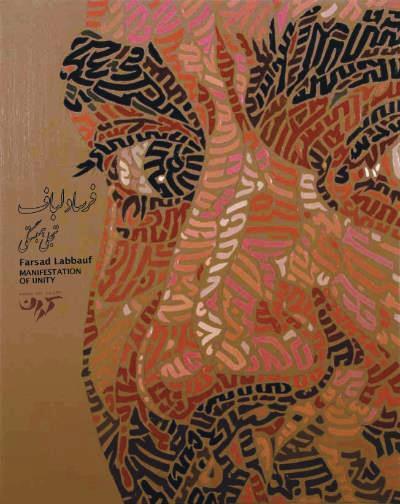 Catalog Cover-Farsad-Labbauf.jpg