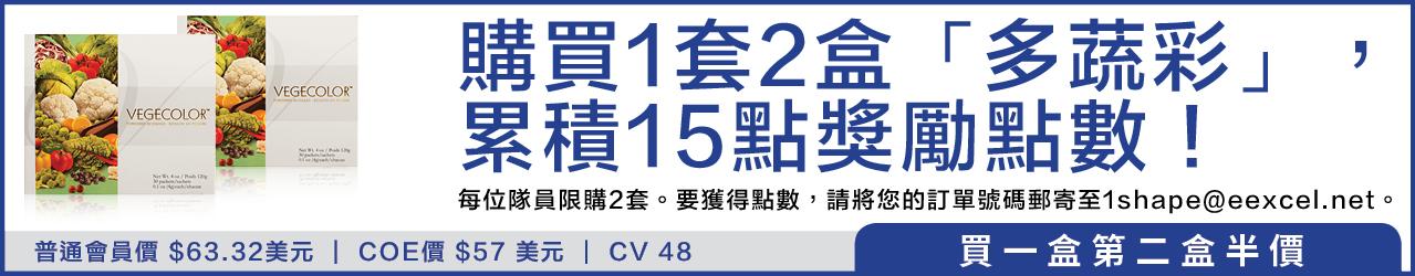 Vegecolor banner5.jpg