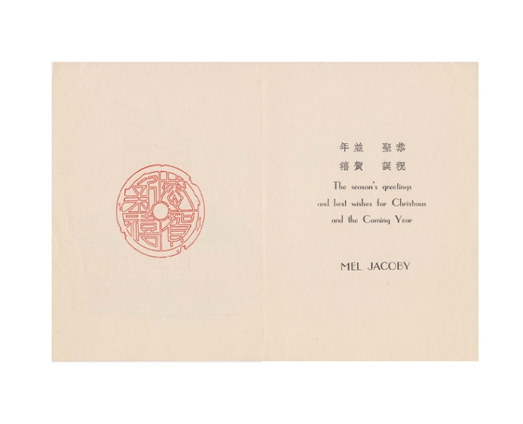 The Interior of Another Melville Jacoby Christmas Card