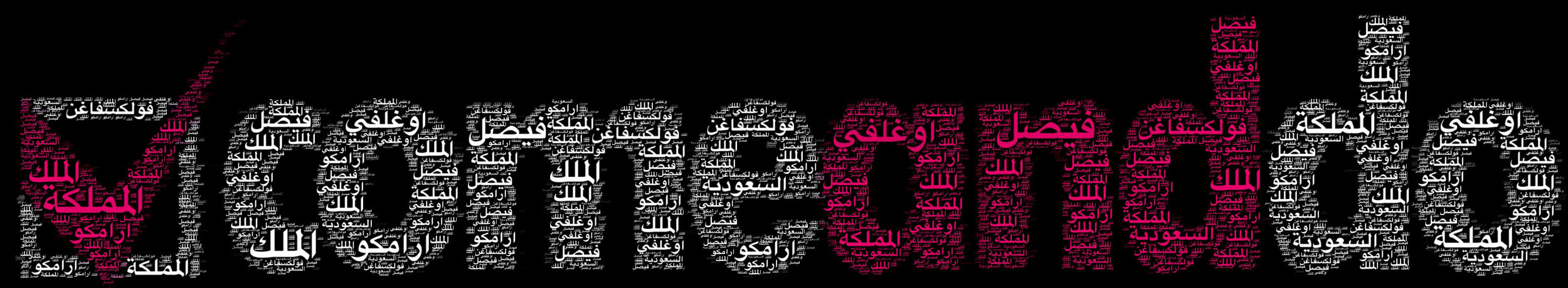 CloudWord-arabic.JPG