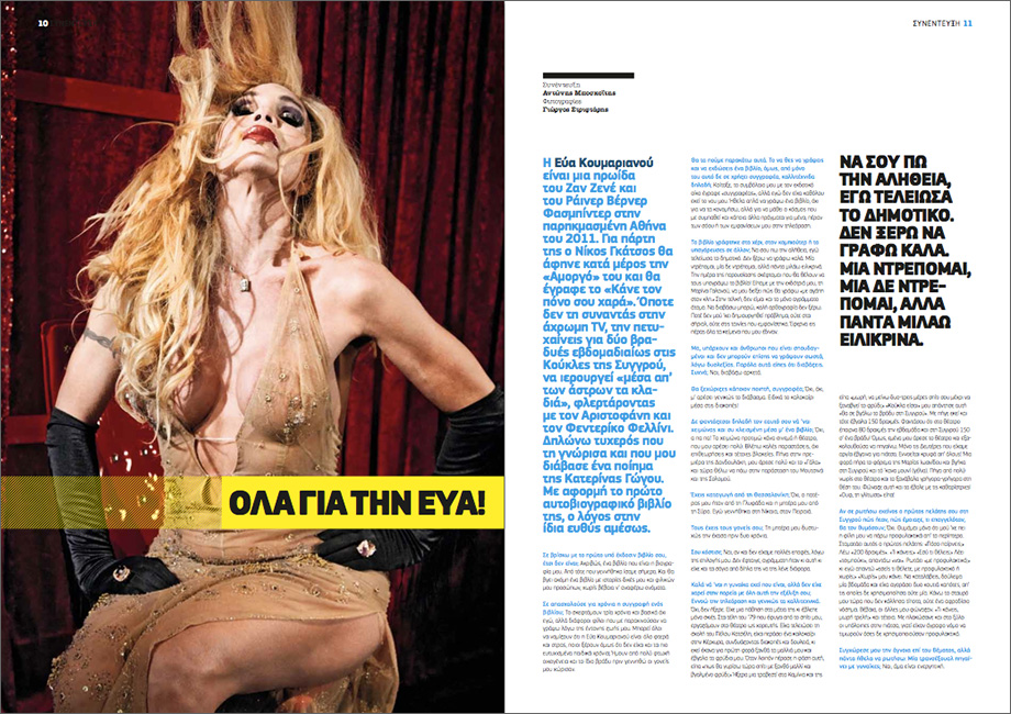 FAGAZINE #03    Eva Koumarianou  drag queen     by Antonis Boskoetis photos George Striftaris