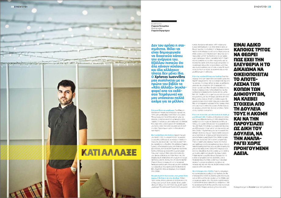 FAGAZINE #04   Christos Ioannidis  writer   by George Tsitiridis  photos George Striftaris