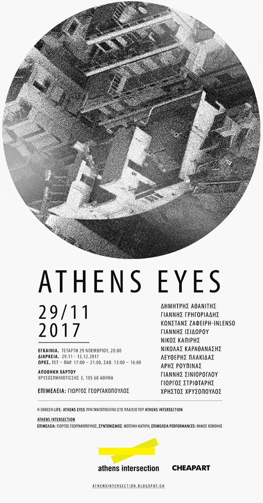 invitation-Athens-Eyes-AthensIntersection.jpg