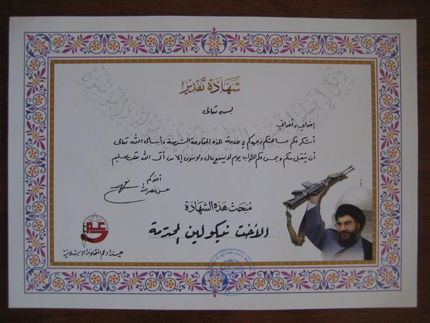 Hezbollah-diploma