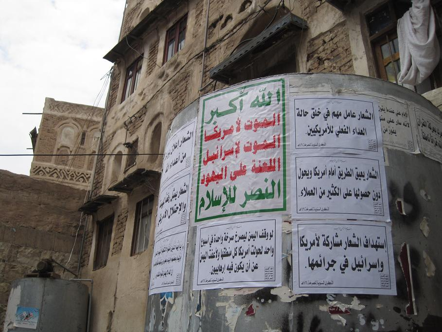 Houthi posters in the Old City of Sana'a.  (Click for bigger!)