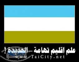Flag of the Tihama Region