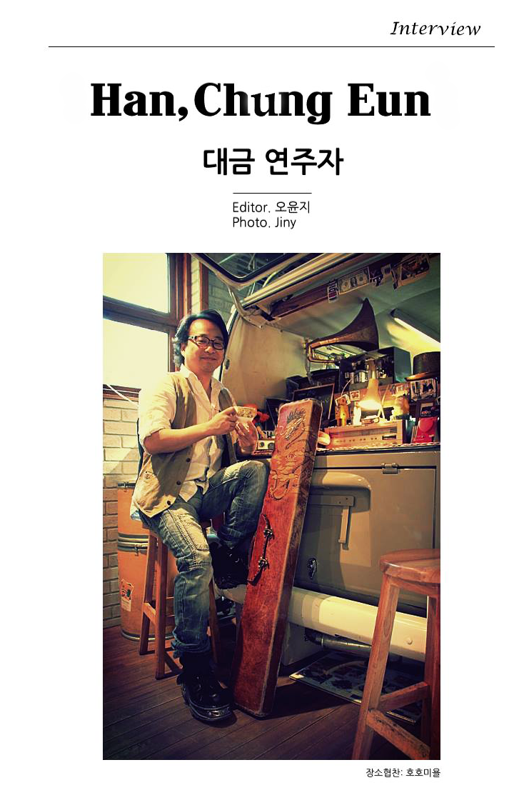 """KBS WORLD RADIO ( Feb 27, 2013)    Han Chung-eun is an up-and-coming young musician who's also a member of the KBS Traditional Music Orchestra. We often refer to a person who is competent in many areas as Jack of all trades. Well, Han is just that. He is the young Da Vinci of Korea, for he has friends in literary circles, pop music, art, jazz, and film, and incorporates the knowledge and experiences gained through his personal network in his music. As a result, his music has a depth and breadth unusual for a Korean traditional musician. His musical aspiration was born during his teen years, when he heard daegeum on the radio, and was captivated by the sound. He went on to major in daegeum at the Gukak National High School, where he used his people skills to expand his circle of friends and learn about many different disciplines. His friends included some pop musicians, leading him to play his daegeum with pianists and jazz musicians. The combination of east and west won him acclaim from the audience and that's when he became interested in fusion music. Since then he had played in Seulgidoong, a long-standing group of young traditional musicians, and fusion rock band Eurasia's Morning. He also played the main title piece of the award-winning film director Kim Ki-duk's debut film """"Crocodile,"""" and took part in the original soundtracks of films such as """"War of the Arrows,"""" """"Beyond the Years,"""" and """"Portrait of a Beauty."""" He has partnered up with such world-renowned artists as Bobby McFerrin, Inger Marie, Kunihiko Ryo, and the Swedish a cappella group, the Real Group. Accompanying Han's musical growth was sogeum. Here's a piece called """"Balloon in My Heart"""" with Han Chung-eun at sogeum and Kwon Jeong-gu at guitar.    Renowned Korean jazz artist Shin Kwang-woong spoke of Han Chung-eun as a musician who has the complete package – passion, good work ethic, an adventurous spirit to try out new disciplines, and humility. Shin had met numerous musicians in his attempt to fuse ja"""