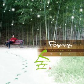 숲.png