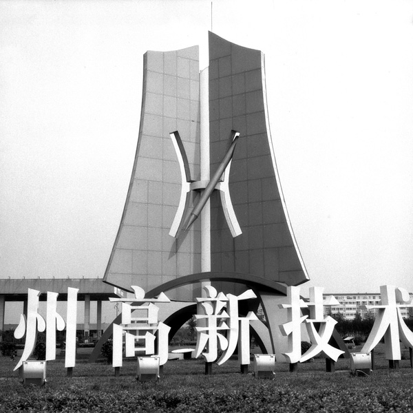High-tech Park, Zhengzhou, Variable sizes and editions, Inkjet print on Fine Art Paper
