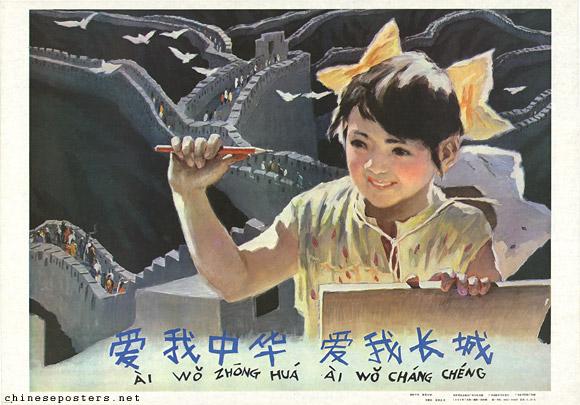 "Li Xingtao, Liang Zhaotang, ""Ai wo Zhonghua, ai wo changcheng (I Love my China, I love my Great Wall)"", July 1985   chineseposters.net  , accessed 5 February 2017."