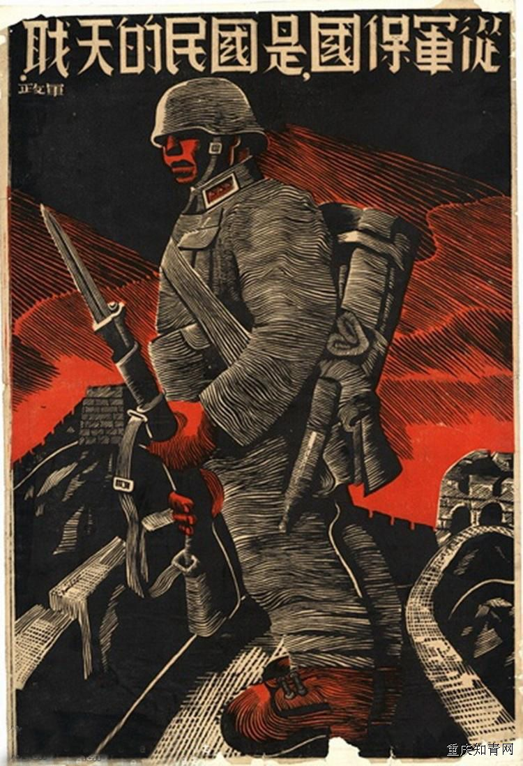 Cartoon Propaganda Corps, Joining the Army to Protect the Nation is the people's duty , ca. 1937, chineseposters.net , accessed 5 February 2017.