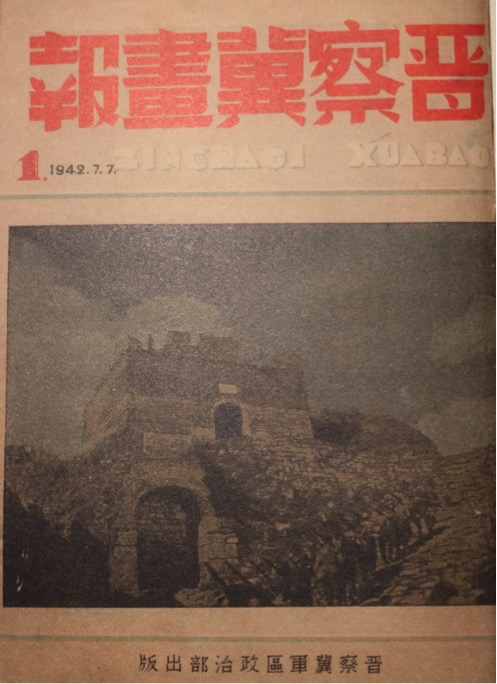 First page of the 1st issue of the  Pictorial , 1942.