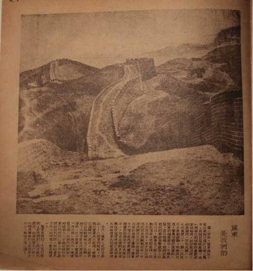 """""""Hebei is ours"""", first image of the 3rd issue, 1943."""
