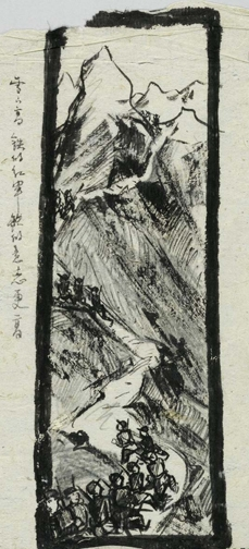 Huang Zhen's Long March Sketches, Nym Wales papers, Hoover Institution Archives.