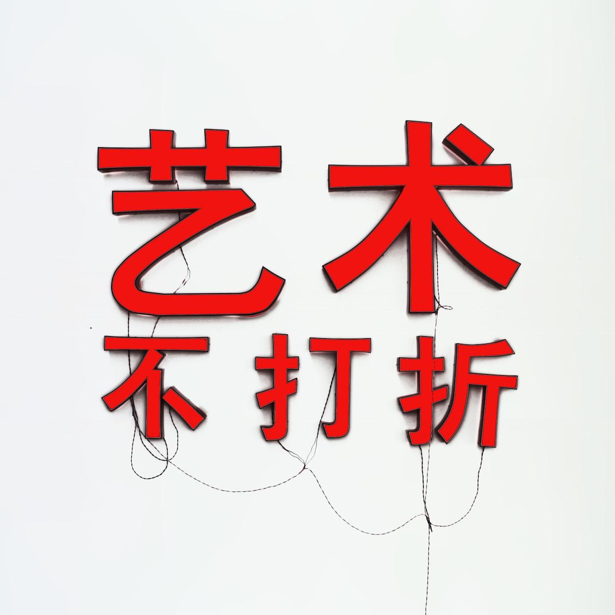 "Wang Kaicheng, ""Art no discount"", 2016, installation, 150 x 200 x 8 cm (ON/Gallery)"