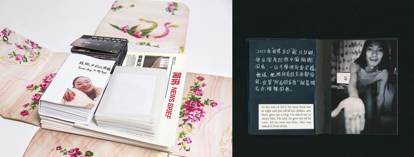 """Chen Wenjun and Jiang Yanmei's """"Me and Me"""""""