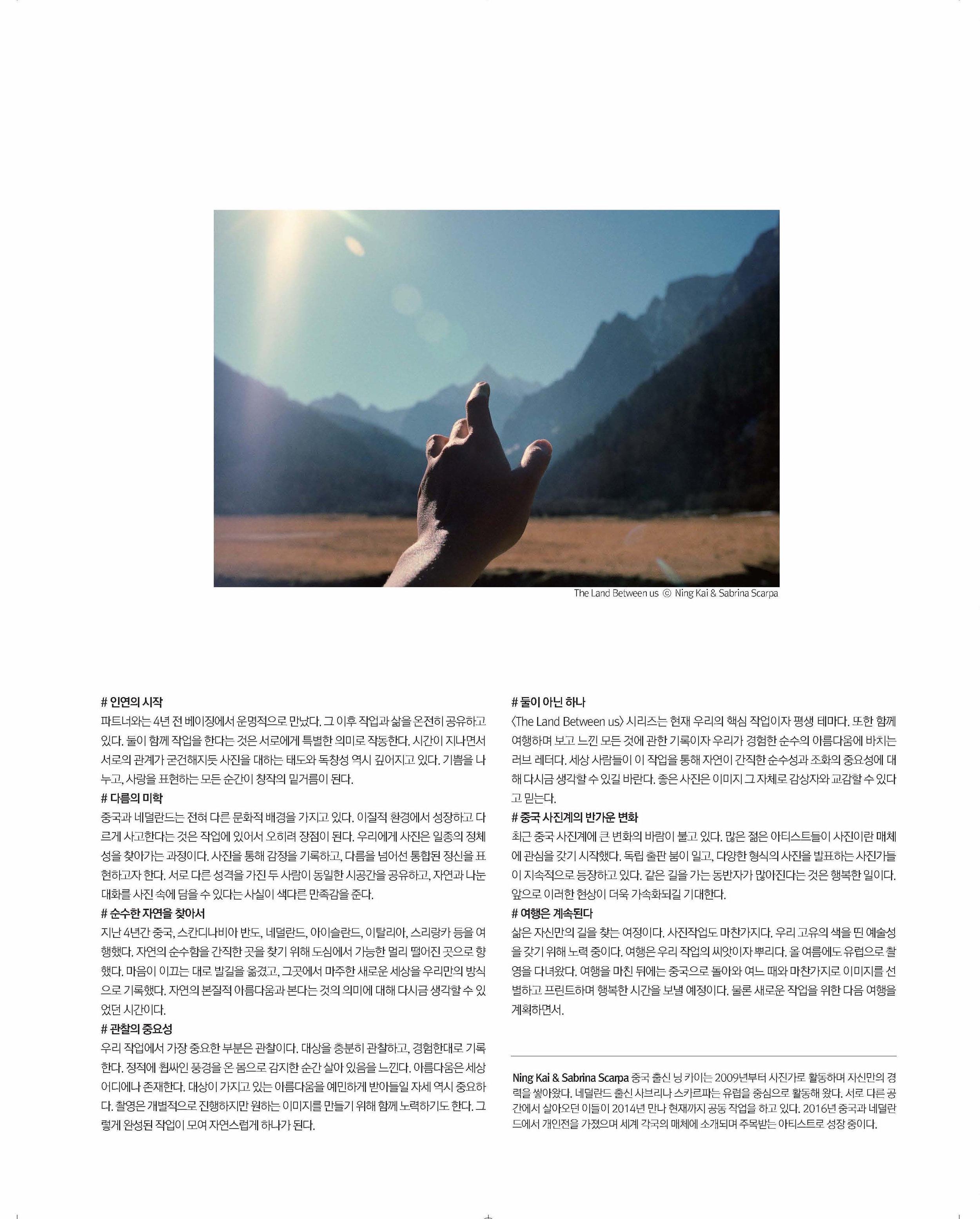 2017-monthly-magazine-korea-marine-cabos-photography-of-china-11.jpg