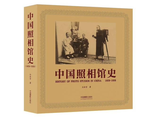 tong-bingxue-history-of-photo-studio-in-china-2018-photography-of-china copie.jpg