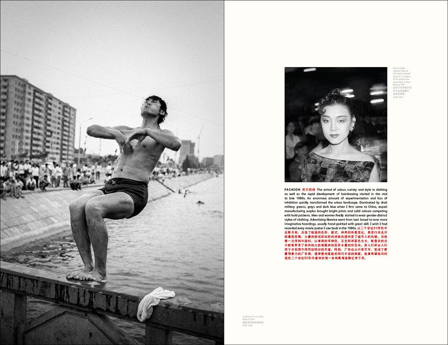 adrian_bradshaw_china_1980s_the-door-opened-photography_of_china_7.jpg