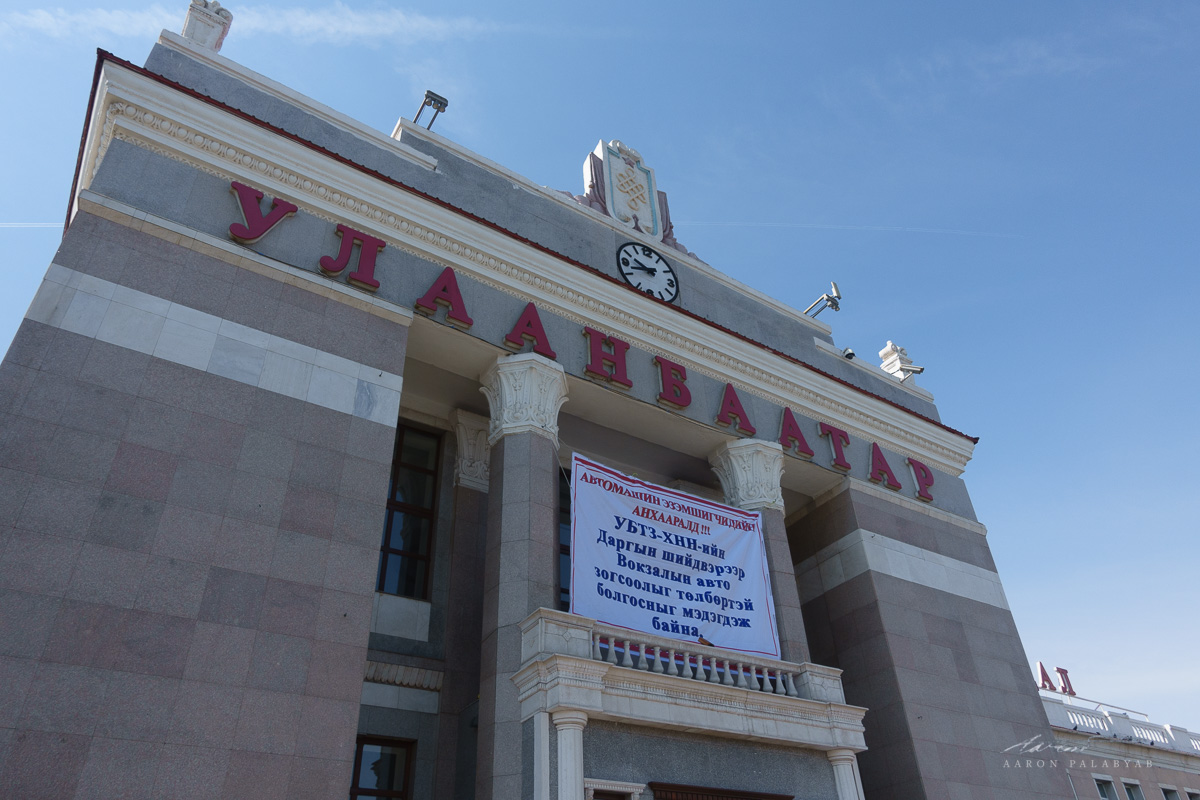 Ulaanbaatar Station. The alphabet is the same, but the language is totally different