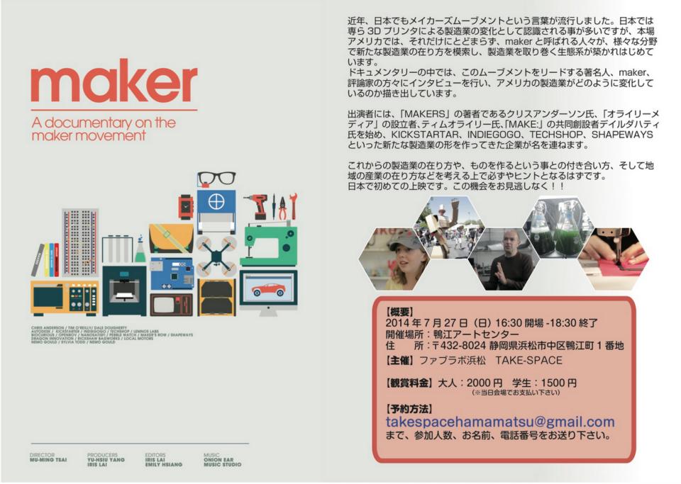 Maker's Japan premiere