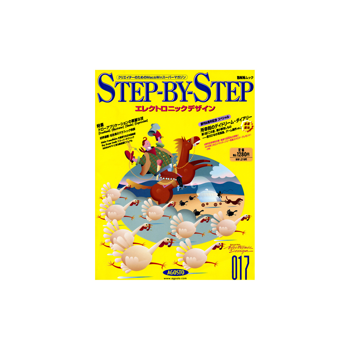Step by Step Cover Article (Japanese Edition)