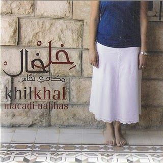KHILKHAL / 2006    Natalie  (piano, arrangement: Tarek Yamani, produced by Tarek Yamani & Khaled Yassine)
