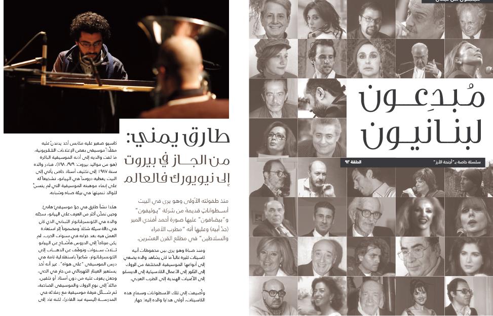 Cedar Wings  / Oct-Nov 2012 / Henri Zoghaib:  طارق يمني من الجاز في بيروت إلى نيويورك فالعالم
