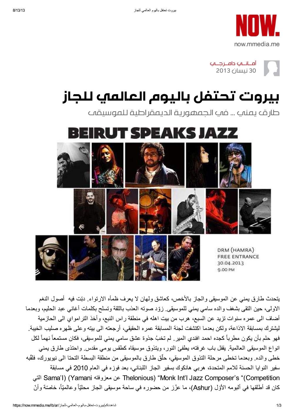 NOW Lebanon  / 30 Apr 2013 / Amani Damerji -  بيروت تحتفل باليوم العالمي للجاز