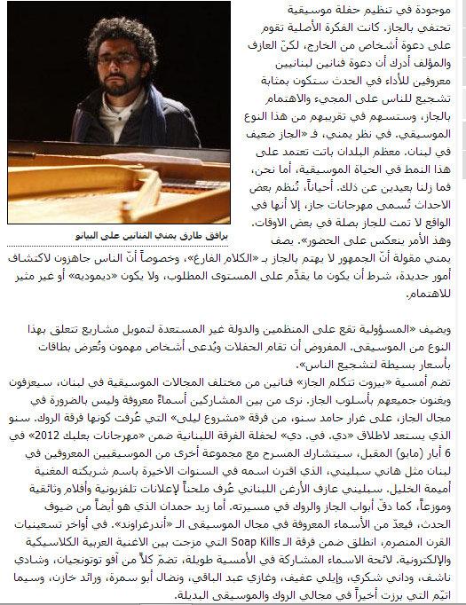 Al-Akhbar  / Apr 30 2013 / Sandy El Rassi -  تعالوا إلى حيث الحرية