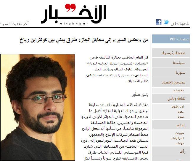 Al-Akhbar  / Oct 13 2012 / Bachir Sfeir  - طارق يمني بين كولتران وباخ