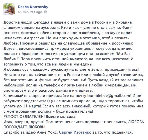 Оригинал поста в ФБ:  Dasha Kotrovsky