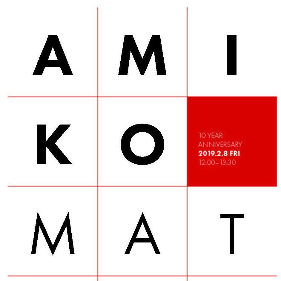 Amiko-Anniversary-lunch-invite.jpg