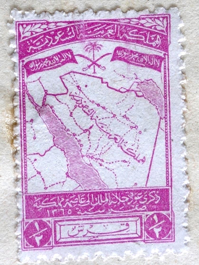 Saudisk minnefrimerke frå 1946 (FO 371/52797)
