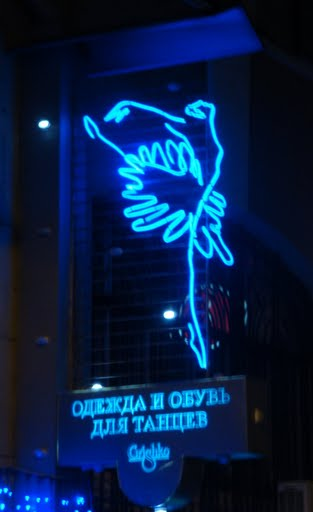 Grishko Store Moscow