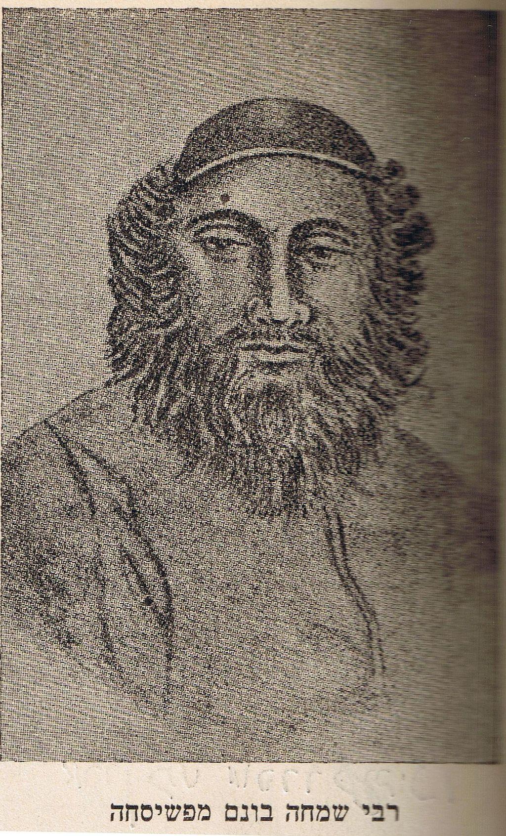 Rabbi Simcha Bunim of Peshischa
