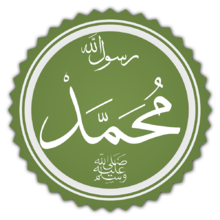 """CALLIGRAPHIC REPRESENTATION of Muhammad. (Wikipedia)   """"At the time of Muhammad, the Arab tribesmen were very sensuous, and it was not considered bad or illegal to live with several wives.     """"If Muhammad had not married like Jesus and had advocated celibacy, or if he had imposed absolute continence, it would have produced inevitably dangerous reactions.     """"Few people would have followed his teachings and fewer still would have been attracted to such an ideal. Muhammad had six wives, but he had no physical contact with them. """" [6]"""