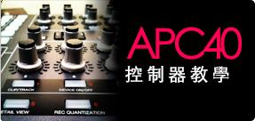 apc40-tech-for-online-6month.jpg