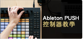 ableton-push-1.jpg